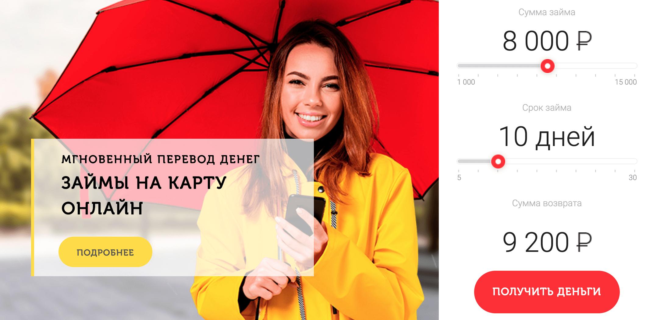 взять кредит онлайн екапуста новосибирск