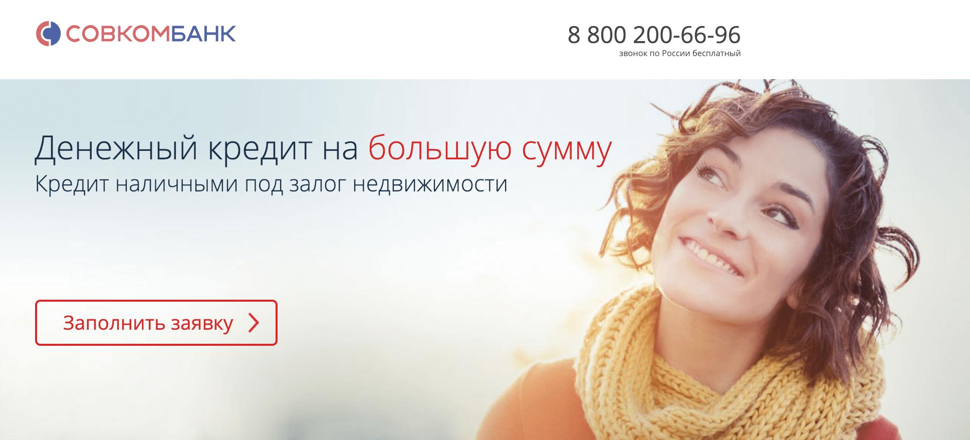 Изображение - Кредит под залог недвижимости без подтверждения доходов sovkombank-credit