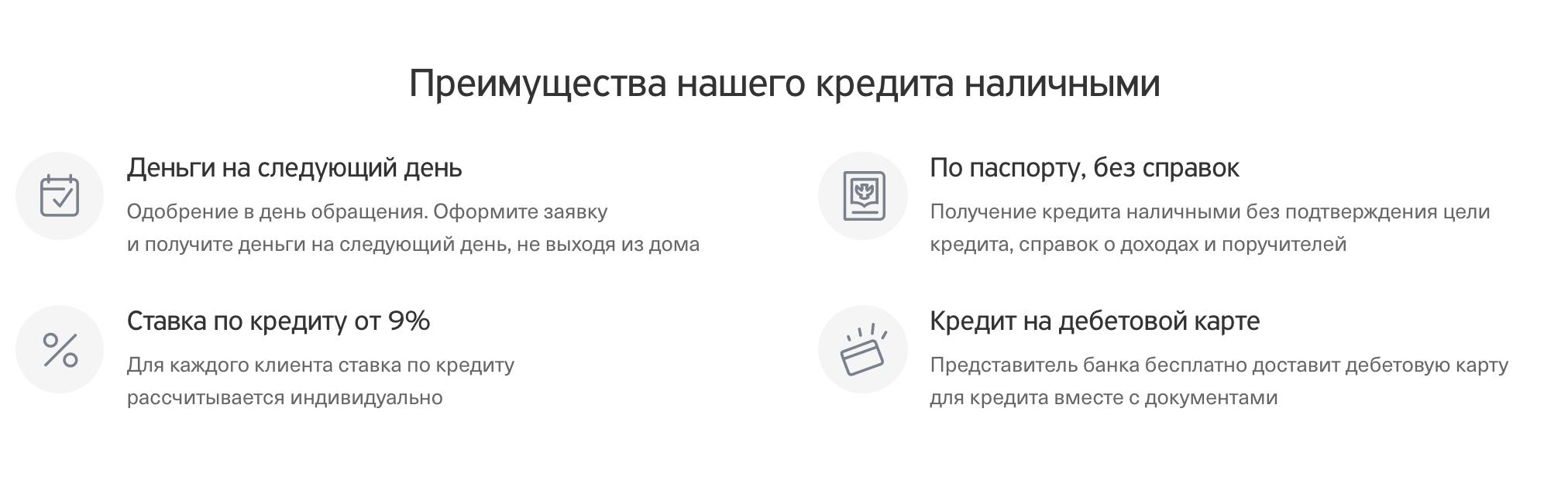 подать одну заявку во все банки на кредит наличными без справок и поручителей кредитная карта русфинанс банка онлайн заявка