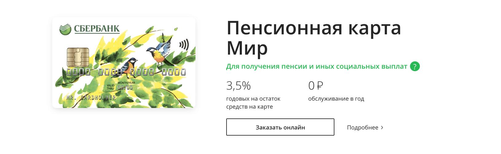 Изображение - Дебетовые карты сбербанка с бесплатным обслуживанием Karta-mir