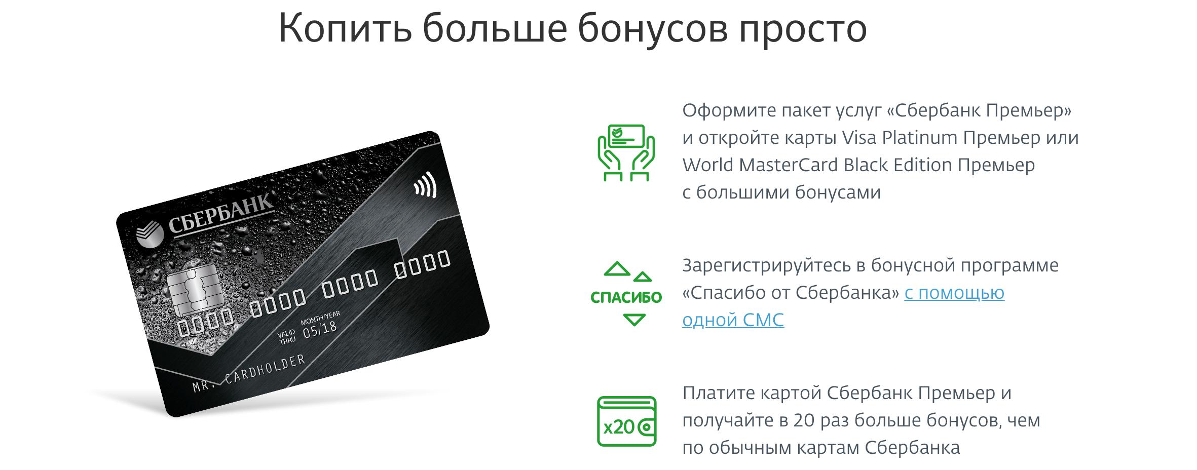 Изображение - Дебетовые карты сбербанка с бесплатным обслуживанием Sberbank-primier