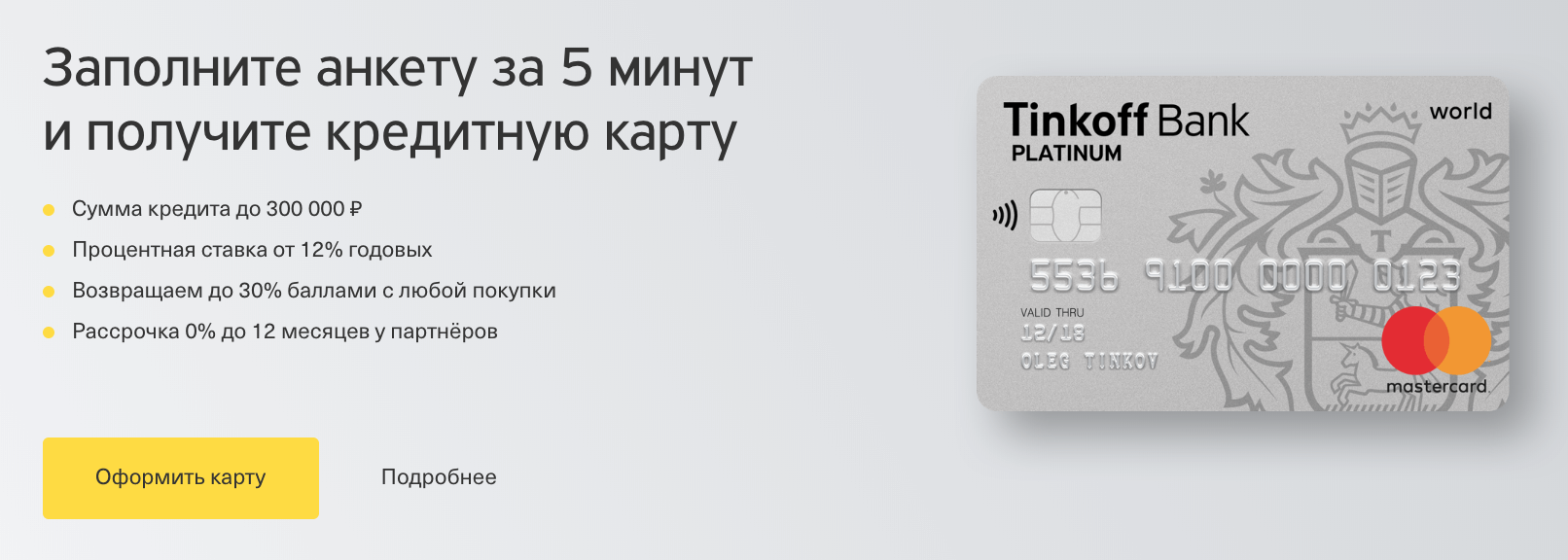 тинькофф платинум кредитная карта условия пользования 2019