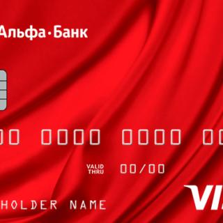 Кредитная карта «100 дней без процентов» Альфа-Банка
