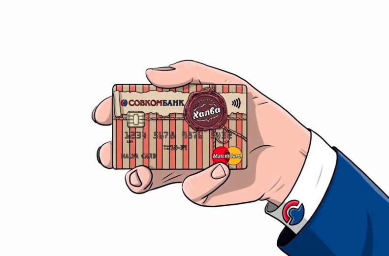 заявка на кредитную карту халва