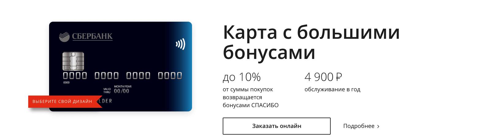 кредиты в русском стандарте отзывы