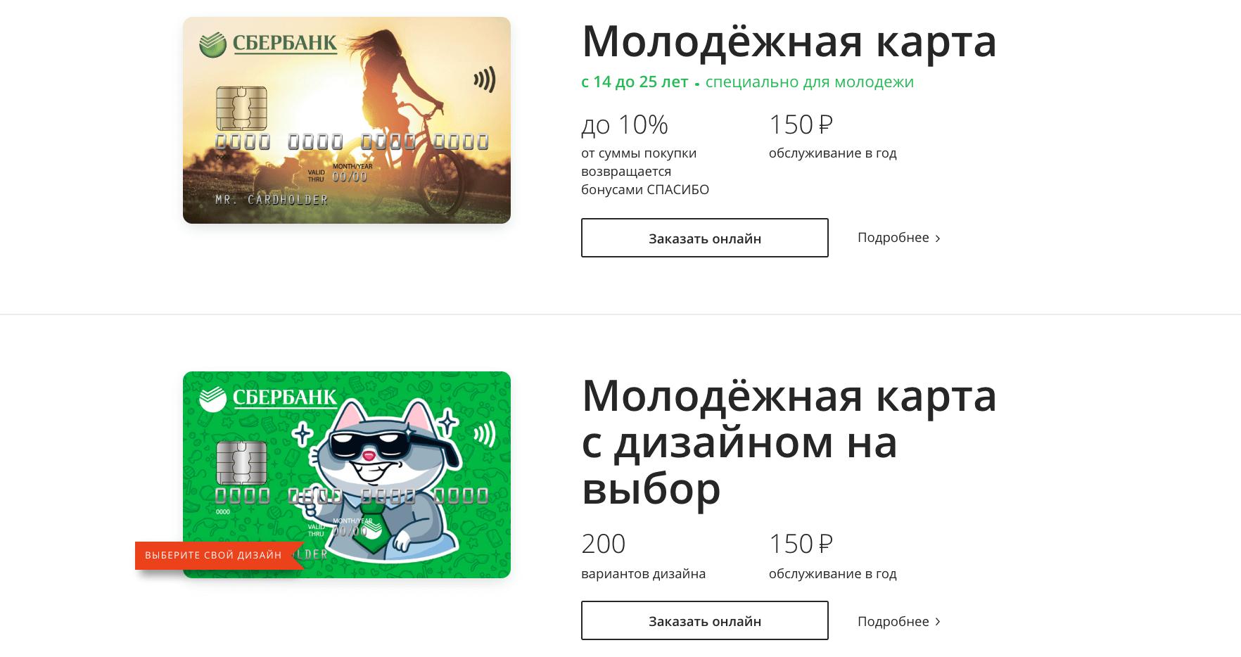 Изображение - Карта сбербанк все просто Molodezhnaya-karta-Sberbanka