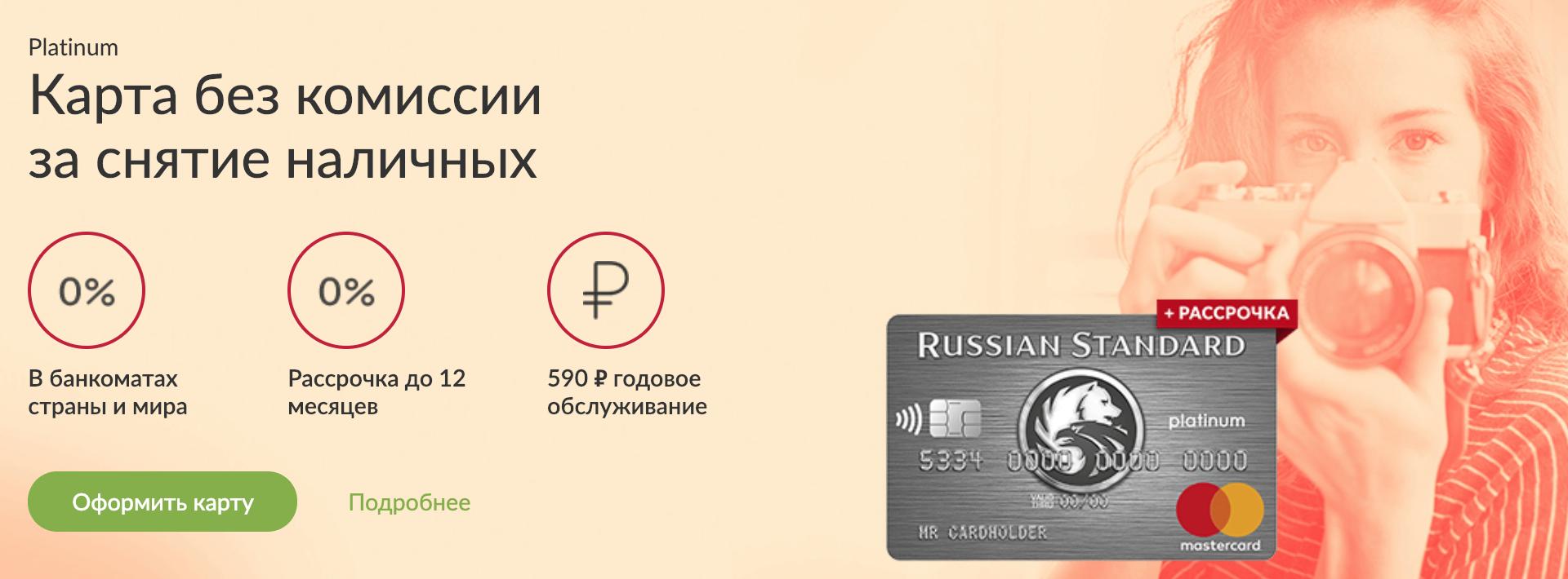 русский стандарт онлайн заявка на кредитную карту без справок и поручителей кредитная карта тинькофф платинум банка отзывы