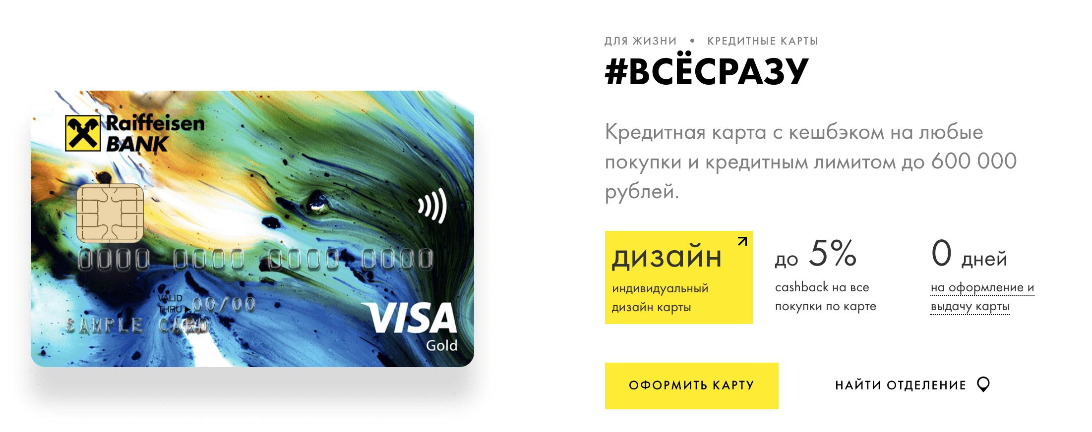 райффайзенбанк активация зарплатной карты онлайн