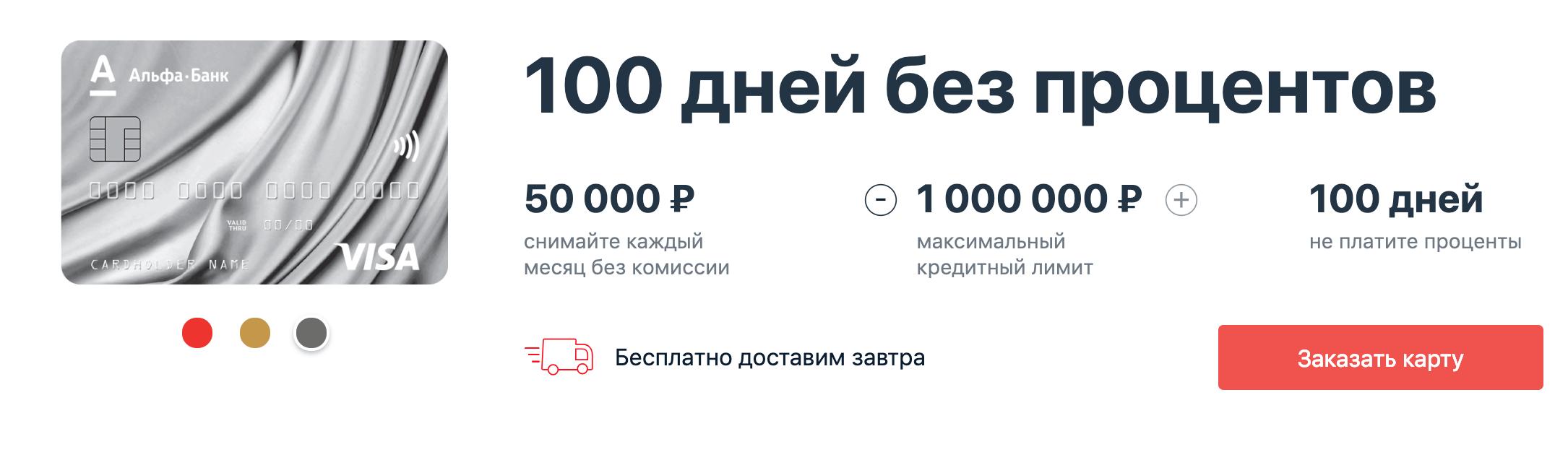 кредитная карта альфа-банка 100 дней без процентов условия