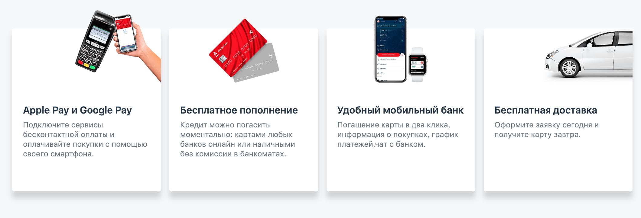 Заказать кредитную карту «100 дней без процентов» от Альфа-Банка Кредитный лимит до 1 000 000 руб Беспроцентный период – 100 дней на.
