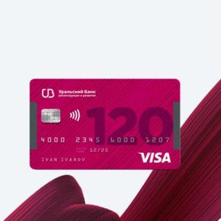 Кредитная карта УБРиР «Хочу больше»