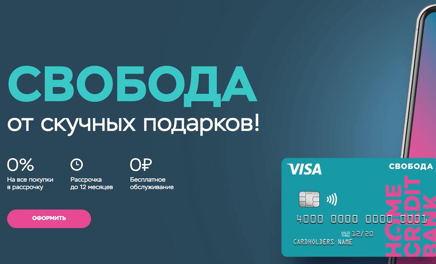 Мтс банк сделать заявку на кредит