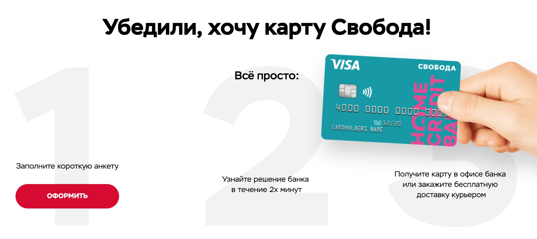 Как отключить услугу свобода хоум кредит