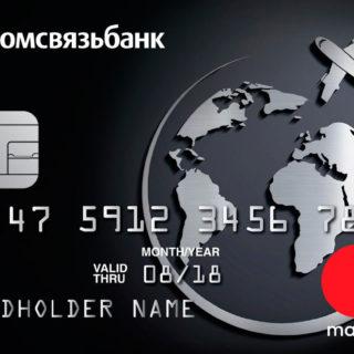 Кредитная «Карта мира без границ» от Промсвязьбанка