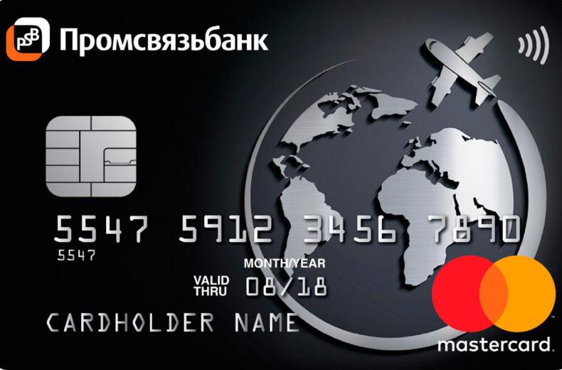 """Кредитная карта """"мир без границ"""" от Промсвязьбанка"""