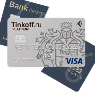 Как оформить кредитную карту Tinkoff Platinum