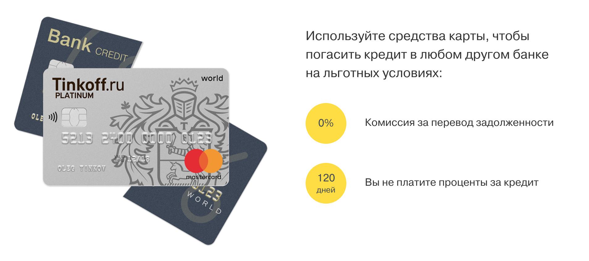 Изображение - Кредитная карта от тинькофф банка Tinkoff