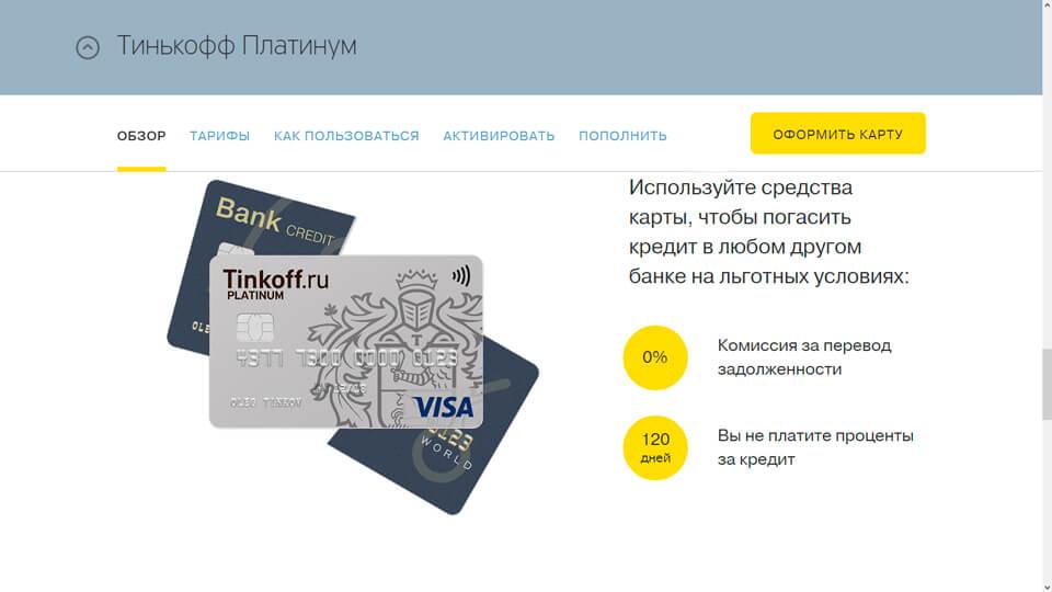 Как погасить кредит картой тинькофф платинум