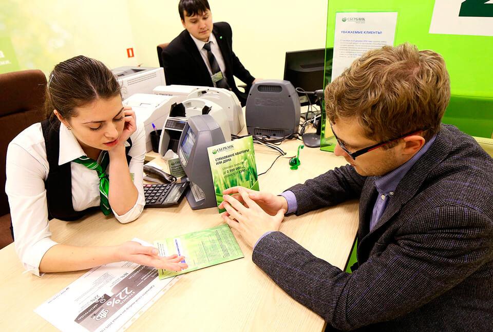 страхования кредита в Сбербанке