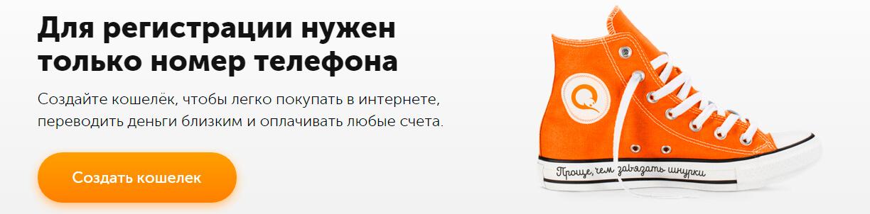 Изображение - Перевод денег с киви кошелька на карту сбербанка Registracia1