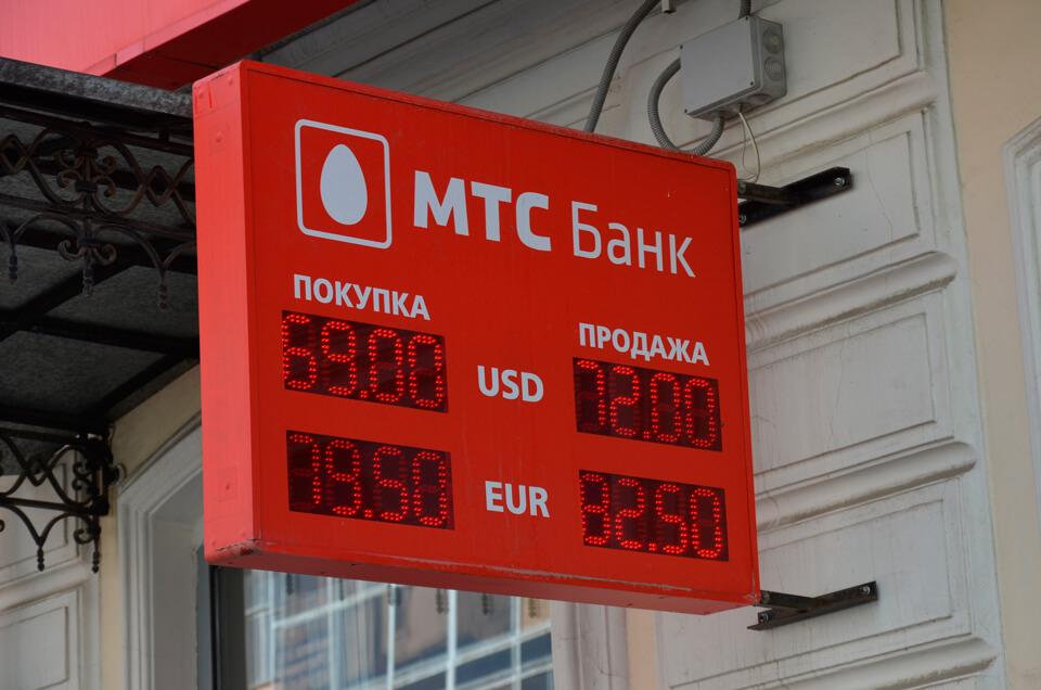 Изображение - С какими банками сегодня сотрудничает сбербанк dr-banki-mts