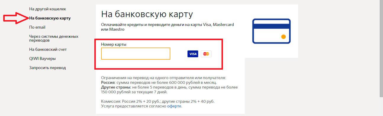 Кредит онлайн на карту беларусь