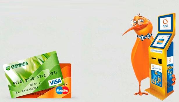 Изображение - Перевод денег с киви кошелька на карту сбербанка perevod-s-kivi-na-kartu-sberbanka10