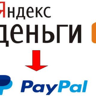 Как перевести деньги с Яндекс Деньги на PayPal