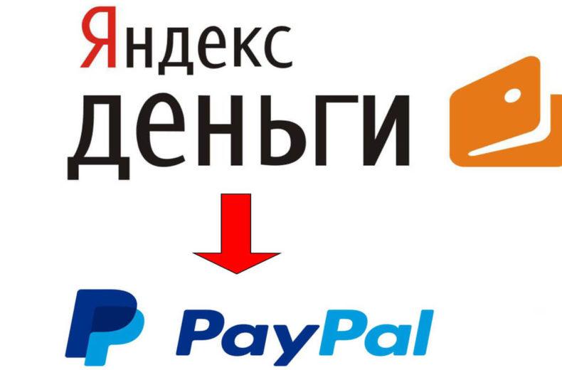 Перевод денег с Яндекс Деньги на PayPal