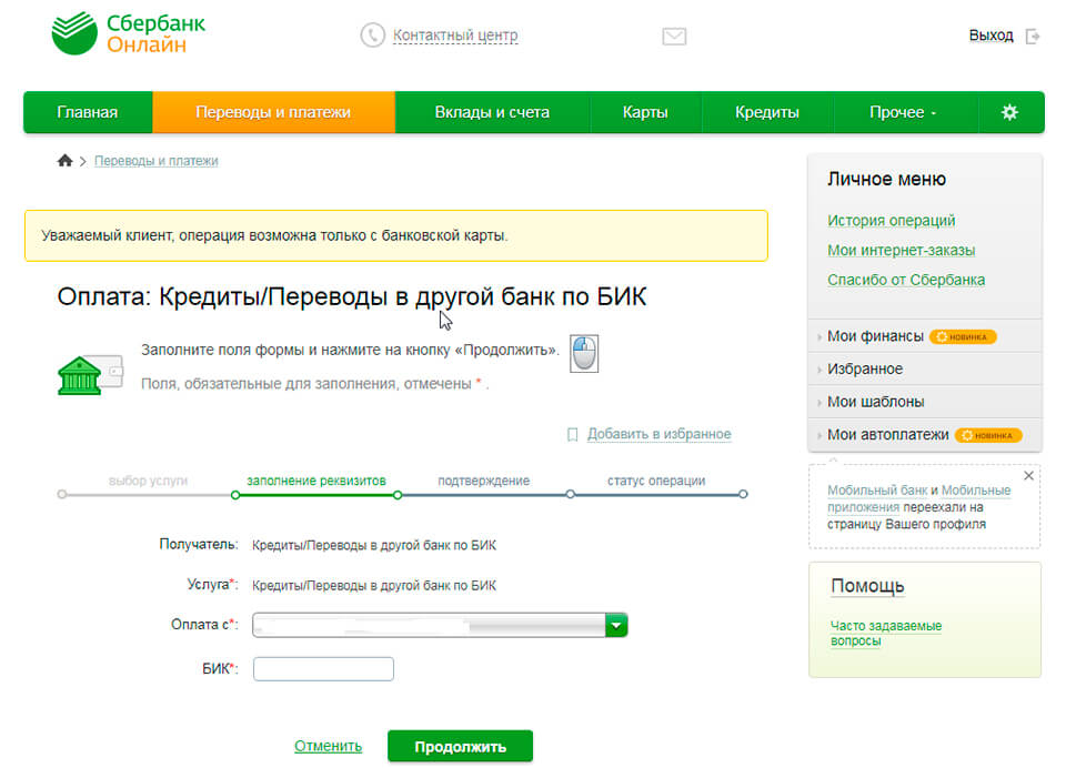 Погашение кредита Тинькофф Банка через сервис Сбербанк онлайн