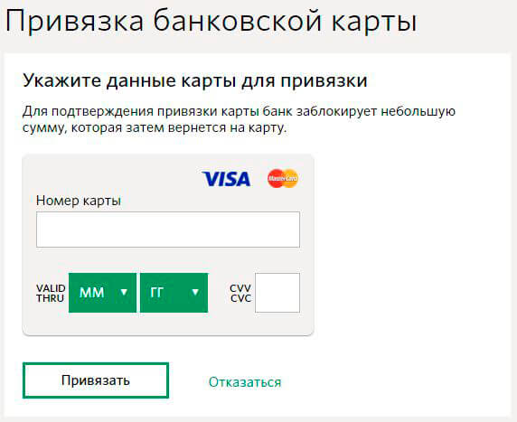 Изображение - Перевод денег с киви кошелька на карту сбербанка privyazka-karti
