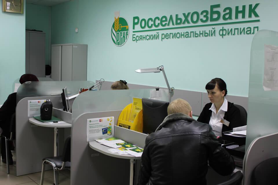 Изображение - С какими банками сегодня сотрудничает сбербанк rosselhoz