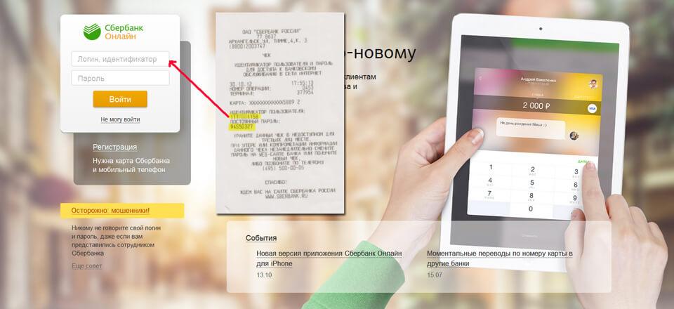 Что такое и как узнать идентификатор в Сбербанк онлайн