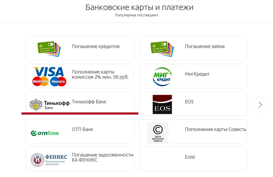 восточный банк оплатить кредит онлайн по номеру договора с карты сбербанка налоговая проверка юридического лица по инн