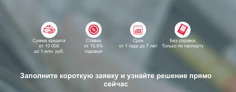 кредит наличными онлайн решение сразу без справок up-credit.ru
