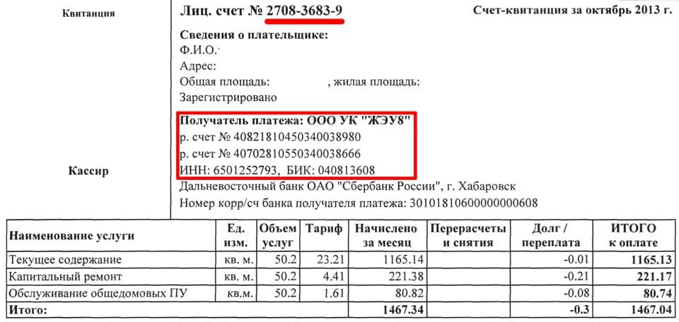 расчетный счет с кодом 643