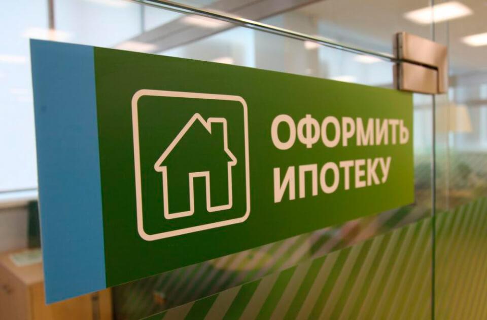 Где можно оформить ипотеку без первоначального взноса в москве
