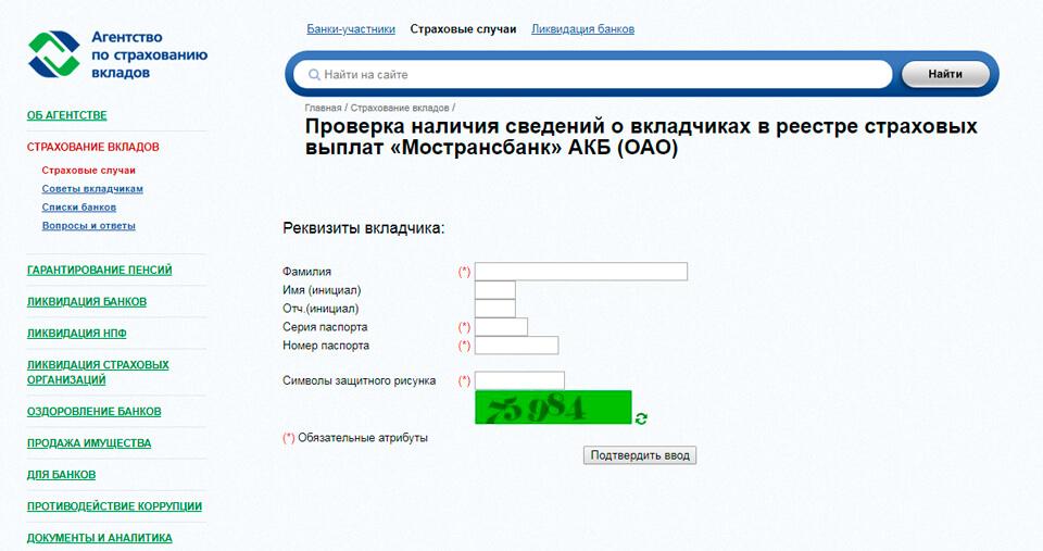 Сведения о новом кредиторе на сайте АСВ