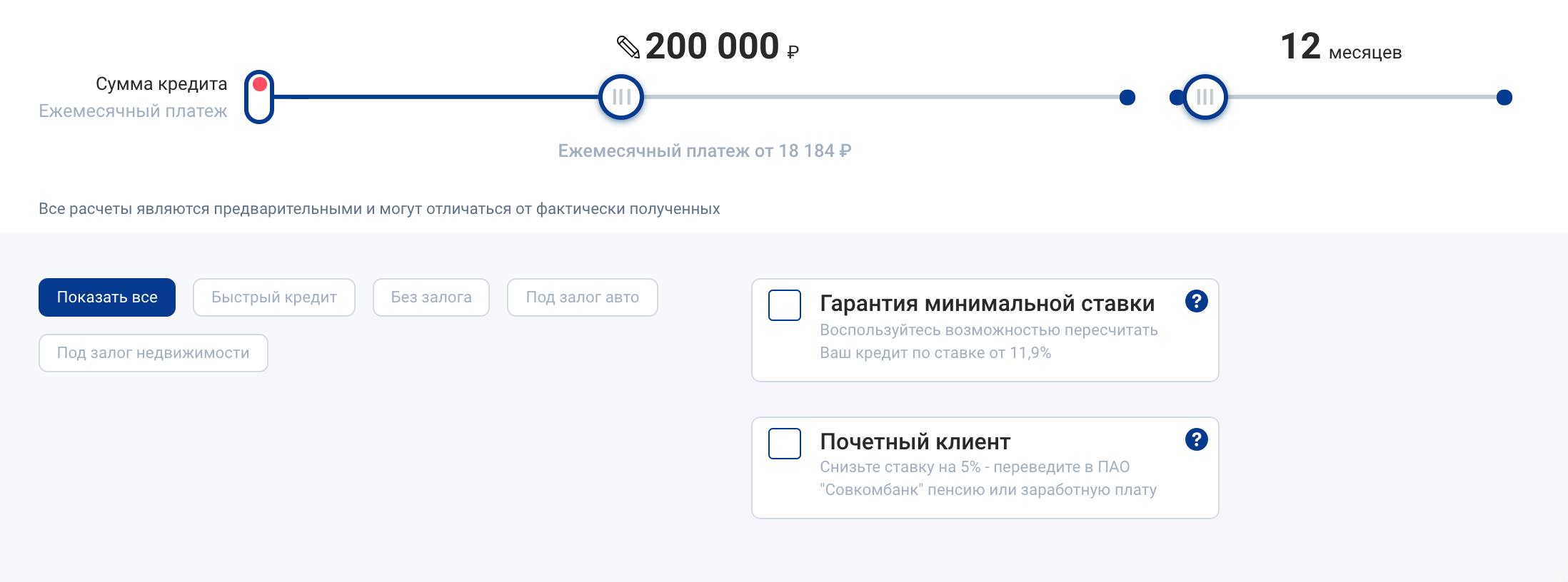 Кредит без обеспечения в Совкомбанке