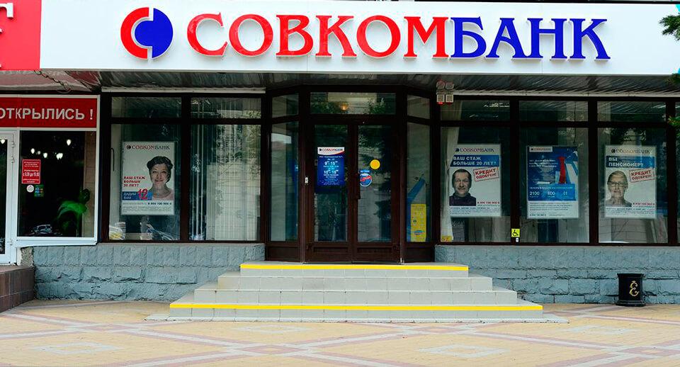 Изображение - Отличие займа от кредита Sovkombank