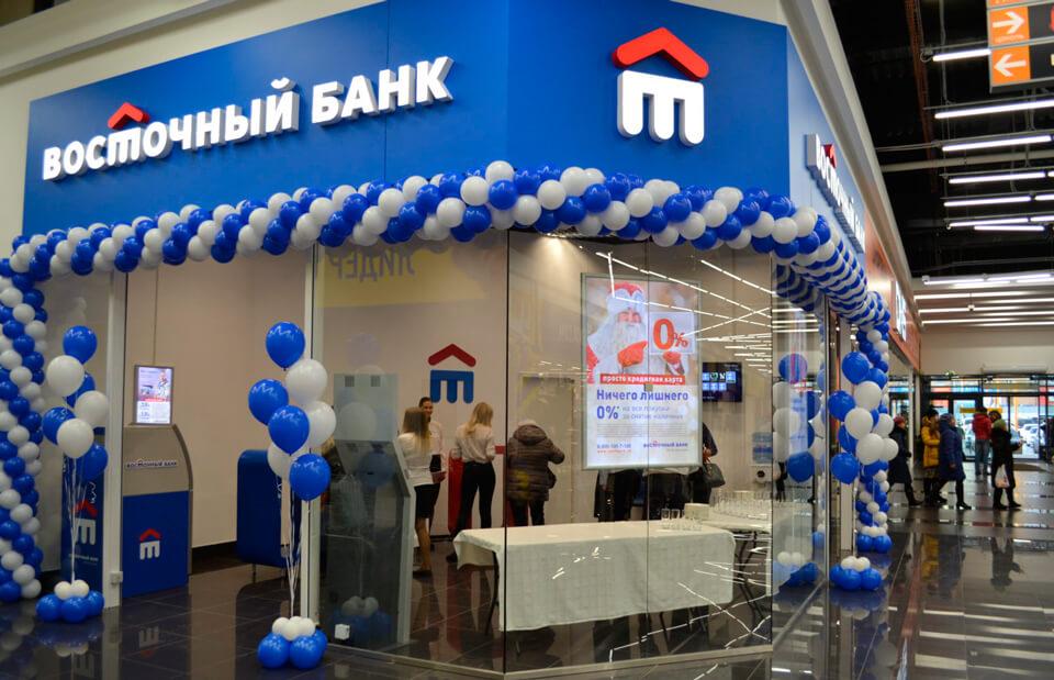 Изображение - Отличие займа от кредита Vostochnyy-Ekspress-Bank