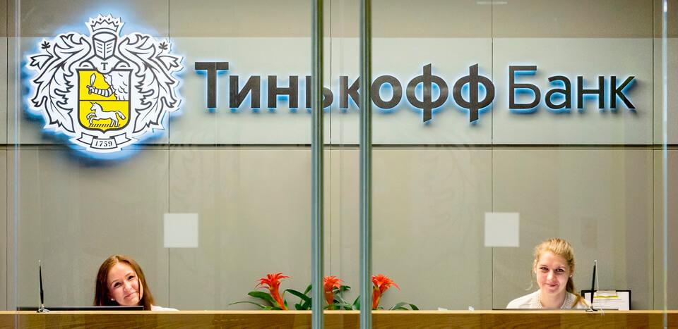 Изображение - Как закрыть кредитную карту тинькофф Kak-zakryt-kreditku-banka-Tinkoff1