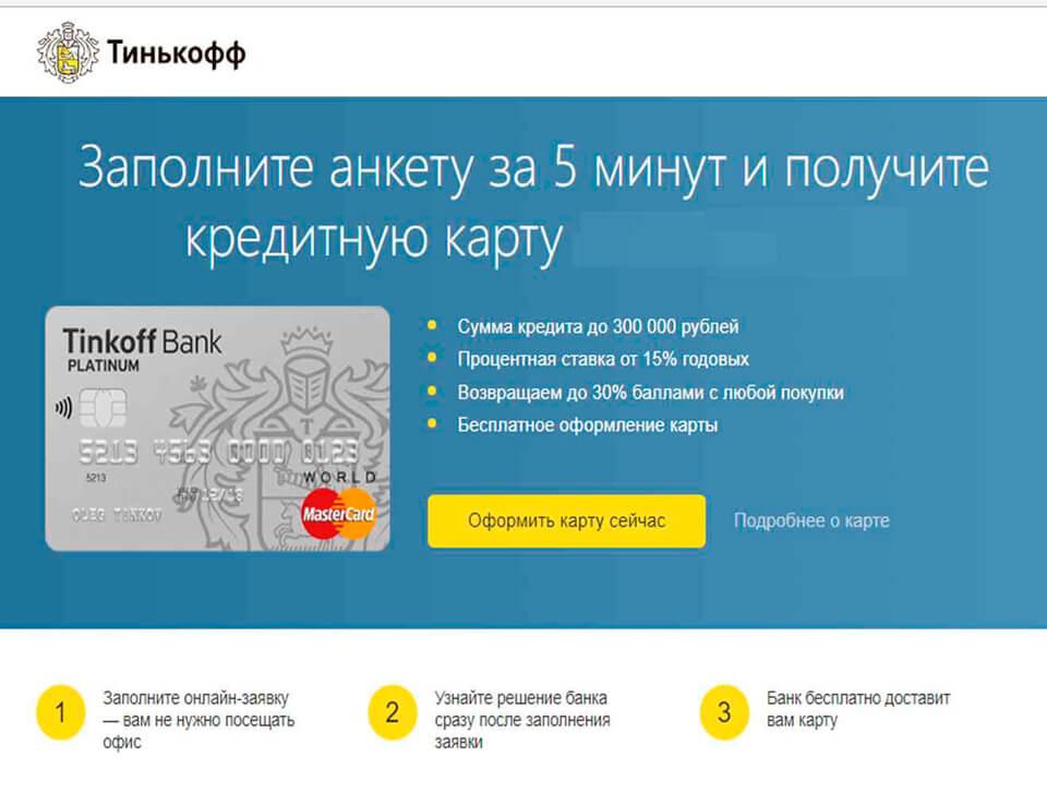 как закрыть кредитную карту тинькофф через интернет