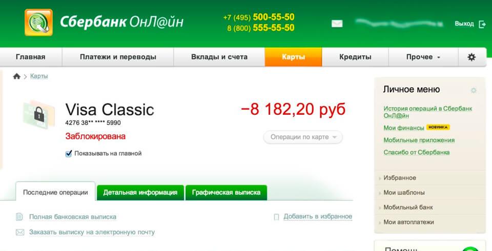 Изображение - Закрытие счета в сбербанке Onlayn-zakrytiye-karty