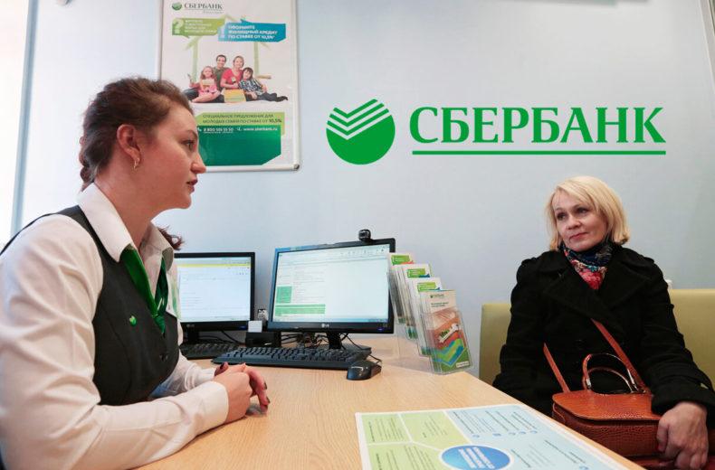 Закрытие счета в Сбербанке