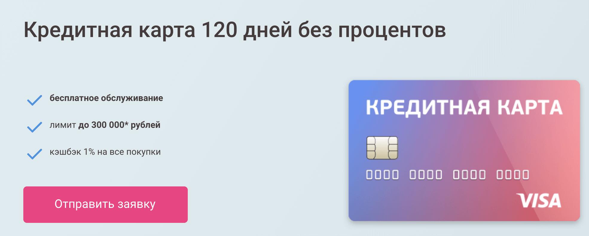 оставить заявку на кредитную карту во все банки без справок кредит ип 2020