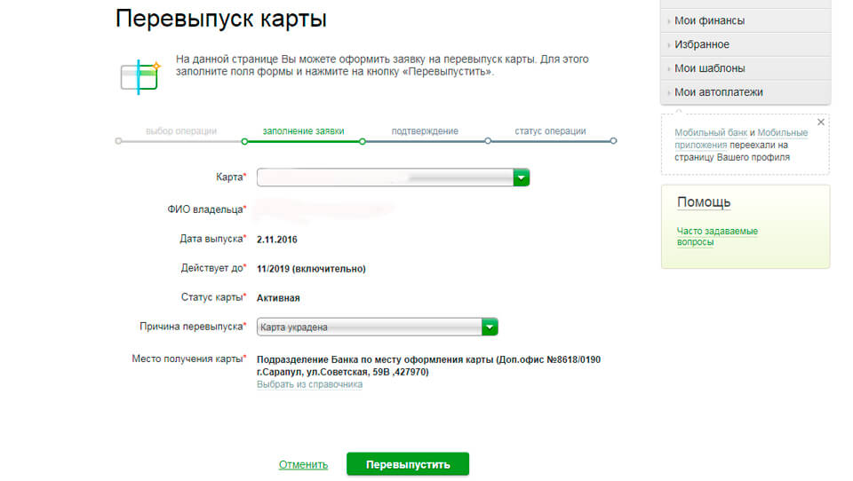 Онлайн заявка на кредит в сбербанке для держателей зарплатных карт отзывы