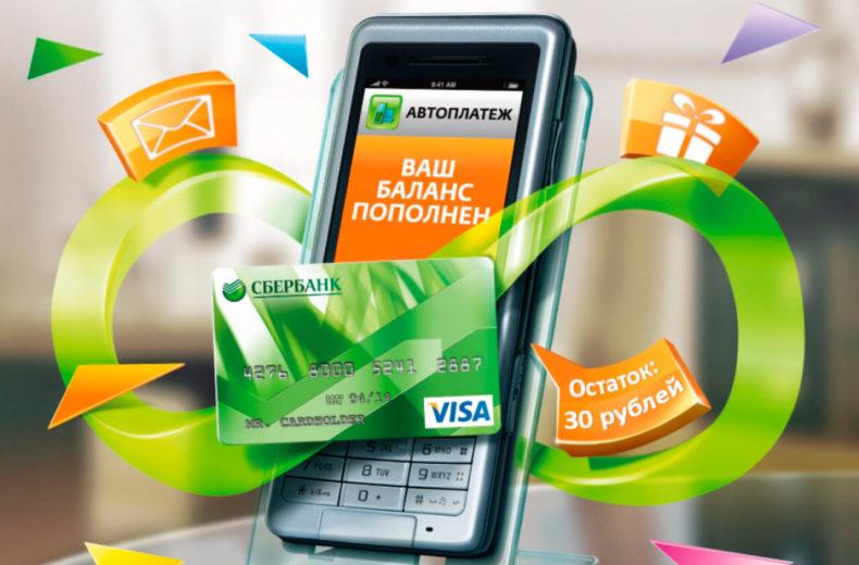 Изображение - Как можно подключить услугу автоплатежа от сбербанка Kak-podklyuchit-%C2%ABAvtoplatezh%C2%BB-Sberbank-790x520