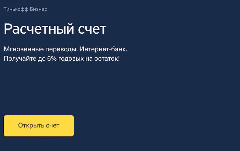 Тинькофф открыть счет для ип регистрация бренда ооо