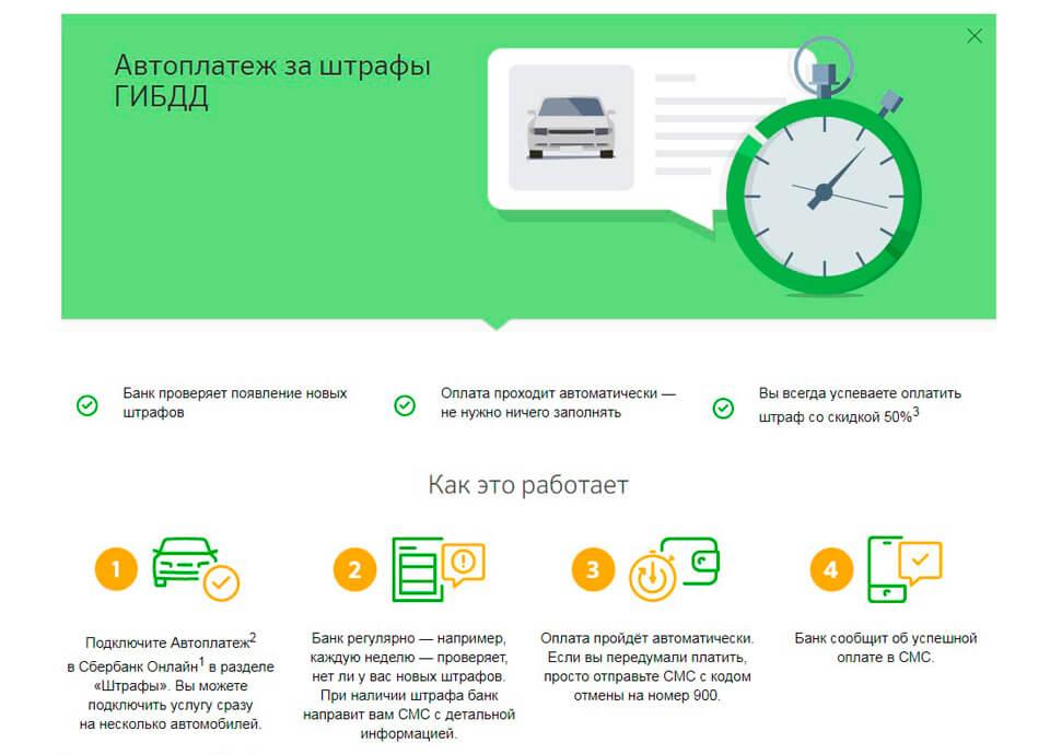 Изображение - Как можно подключить услугу автоплатежа от сбербанка Shtrafy-GIBDD